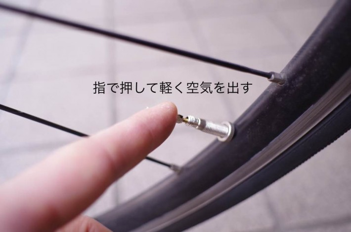 タイヤ バルブ 押す
